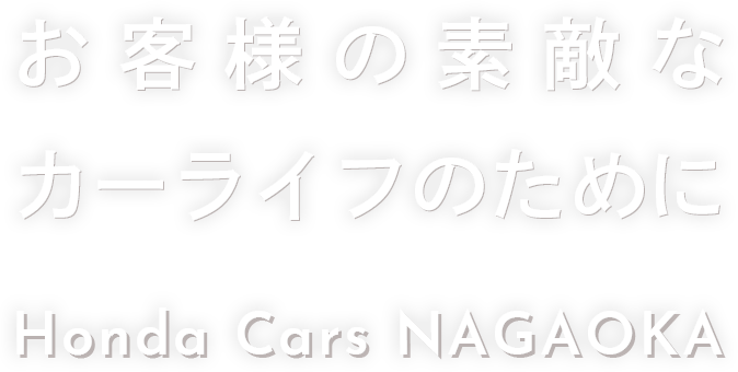 長岡 ホンダ カーズ